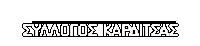 dikigorikos syllogos karditsas text